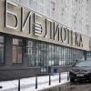 Лучшим библиотекарем столицы признан Илья Старков с проектом «Электронекрасовка»