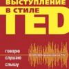 Джулиан Трежер «Выступление в стиле TED. Говорю. Слушаю. Слышу»