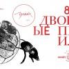 Ярмарка книжного самиздата «Дворовые правила» пройдет в Москве