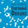 Елена Катишонок «Счастливый Феликс»