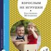 Екатерина Мурашова «Дети взрослым не игрушки»