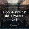 На альтернативную Нобелевку по литературе претендуют 47 писателей