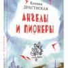 Ксения Драгунская «Ангелы и пионеры»
