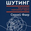 Сергей Фаер «Траблшутинг: Как решать нерешаемые задачи, посмотрев на проблему с другой стороны»