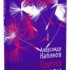 Александр Кабаков «Группа крови»