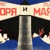 Фестиваль Маяковского «Маяк и лето» в ЗИЛе