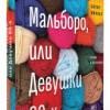 Борис Минаев «Ковбой Мальборо, или Девушки 80-х»