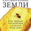Андрей Журавлев «Сотворение Земли. Как живые организмы создали наш мир»