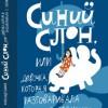 Алесандр Блинов «Синий слон, или Девочка, которая разговаривала с облаками»