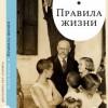 Януш Корчак «Правила жизни»