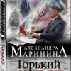 Выходит первая книга трилогии «Горький квест» Александры Марининой