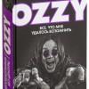 Вышла автобиография «великого и ужасного» Ozzy