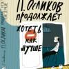 Елена Соковенина «П. Осликов продолжает хотеть как лучше»
