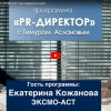 Екатерина Кожанова: как продвигать книги, писателей и издательство