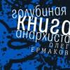 Олег Ермаков «Голубиная книга анархиста»