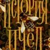 Майя Лунде «История пчел»