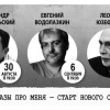 «Редакцией Елены Шубиной» запущен новый сезон встреч с писателями