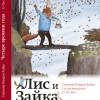 Сильвия Ванден Хейде и Тэ Тен Кин «Лис и Зайка: Четыре времени года»
