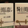 «Убийство командора» Харуки Мураками выпустят к концу осени