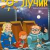 Назвали самый лучший детский журнал России