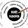 В Москве произойдет «сражение» поэтов и критиков