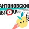 Яблочно-книжный фестиваль «Антоновские яблоки» в Коломне