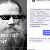 Теперь можно поговорить с Львом Толстым