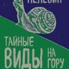 В «Эксмо» выходит новая книга Виктора Пелевина