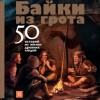 Станислав Дробышевский «Байки из грота: 50 историй из жизни древних людей»