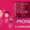 Встреча Алексея Сальникова с читателями в «Pioner Bookstore»