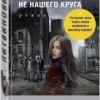 Анна и Сергей Литвиновы «Девушка не нашего круга»