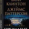 Билл Клинтон, Джеймс Паттерсон «Президент пропал»
