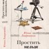 Юлия Лавряшина «Простить нельзя помиловать»