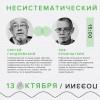 «Несистематический курс современной поэзии» в Ясной Поляне