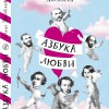 Юлия Яковлева «Азбука любви»
