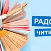 Россия готовится к поездке на Белградскую книжную ярмарку