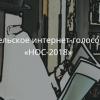 Началось голосование читателей премии «Новая словесность»