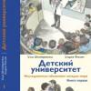 Улла Штойернагель, Ульрих Янссен «Детский университет». Книга первая.