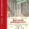 Улла Штойернагель, Ульрих Янссен «Детский университет». Книга вторая.