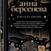 Анна Берсенева «Кристалл Авроры»