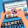 Элизабет Килби «Гаджетомания: как не потерять ребенка в виртуальном мире»