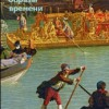 Виктория Эммануиловна Маркова «Венецианская ведута: образы времени»