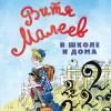 10 книг для школьника: увлеченное чтение