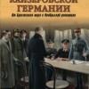 Григорий Германович Попов «Крах Кайзеровской Германии. От войны и интервенции к Брестскому миру»