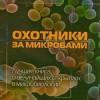 Микробиология для всех