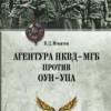 Владимир Игнатов «Агентура НКВД-МГБ против ОУН-УПА»