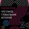 Себастьян Конрад » Что такое глобальная история»