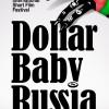В октябре в Краснодаре ежегодно проходит фестиваль «Dollar Baby Russia»