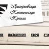 Стали известны финалисты Григорьевской премии