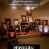 Глеб Напреенко, Александра Новоженова «Эпизоды модернизма: от истоков до кризиса»